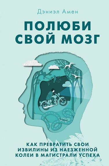 Полюби свой мозг. Как превратить свои извилины из наезженной колеи в магистрали успеха Артикул: 67589 Эксмо Амен Д.Дж.