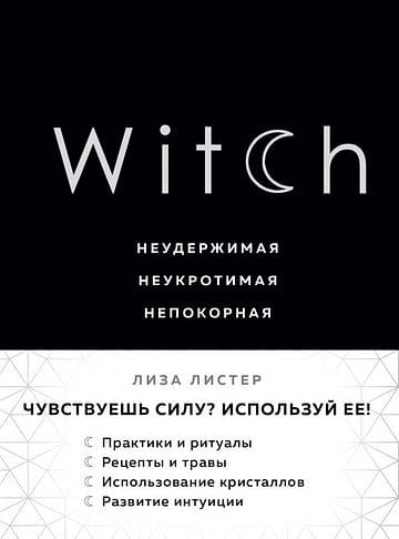 Witch. Неудержимая. Неукротимая. Непокорная Артикул: 69499 Эксмо Листер Л.
