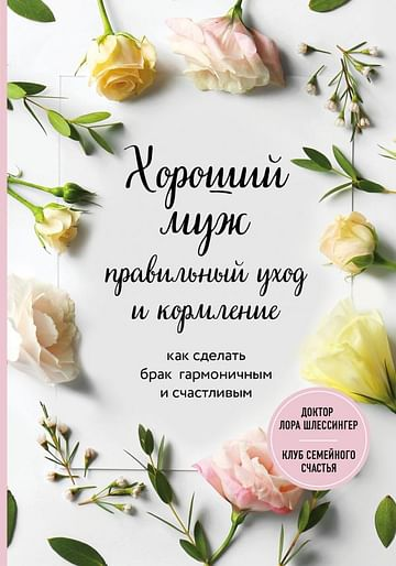 Хороший муж: правильный уход и кормление. Как сделать брак гармоничным и счастливым Артикул: 76982 Эксмо Шлессингер Лора