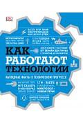Как работают технологии. Наглядные факты о техническом прогрессе Артикул: 83810 МАНН, ИВАНОВ И ФЕРБЕР ООО DK