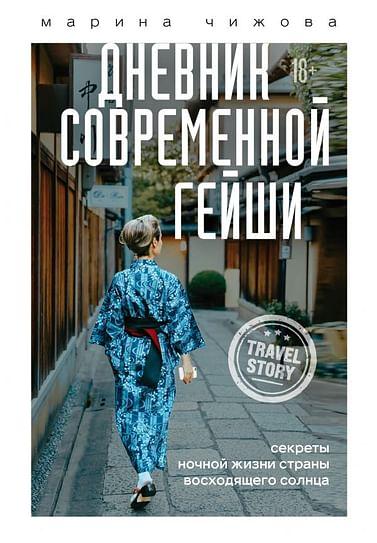 Дневник современной гейши. Секреты ночной жизни страны восходящего солнца Артикул: 105474 Эксмо Чижова М.Ю.
