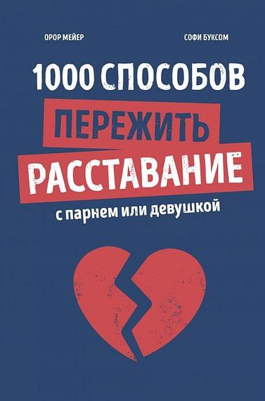 1000 способов пережить расставание с парнем или девушкой Артикул: 105558 Эксмо Орор Мейер, Софи Бук
