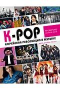 K-POP! Корейская революция в музыке Артикул: 53243 Эксмо
