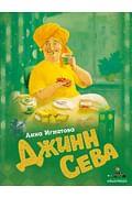 Джинн Сева Артикул: 57489 ИДМ Игнатова А.