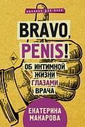 Bravo, Penis! Об интимной жизни глазами врача Артикул: 58653 АСТ Макарова Е.