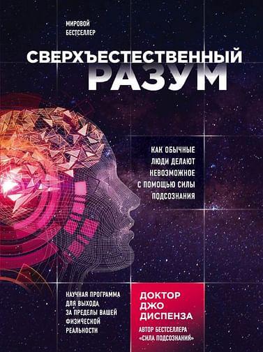 Сверхъестественный разум. Как обычные люди делают невозможное с помощью силы подсознания Артикул: 38445 Эксмо Диспенза Д.