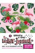 Блокнот в точку: Bullet Journal (фламинго) Артикул: 38702 Эксмо