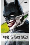 Бэтмен. Убийственная шутка Артикул: 69703 АСТ Фауст К., Филлипс Г.