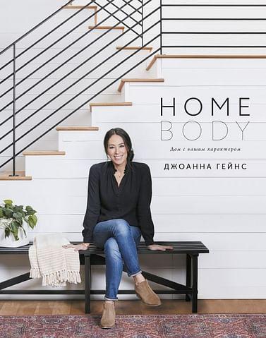 Homebody: Дом с вашим характером Артикул: 73051 МАНН, ИВАНОВ И ФЕРБЕР ООО Джоанна Гейнс