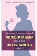 Последняя камелия = The Last Camellia Артикул: 39823 Эксмо Джио С.