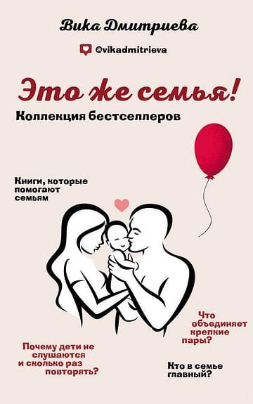Это же семья! Артикул: 74096 Эксмо Дмитриева В.Д.