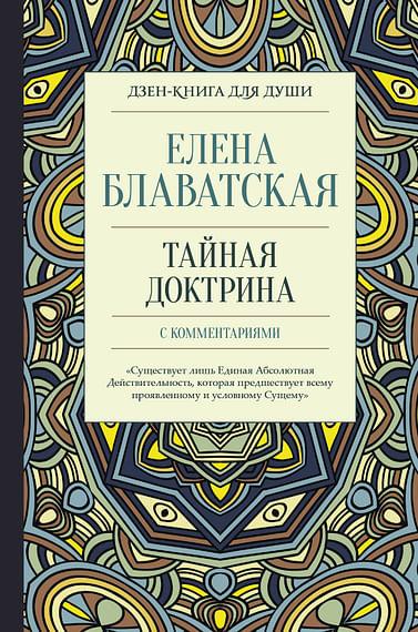 Тайная доктрина с комментариями Артикул: 74613 АСТ Блаватская Е.П.