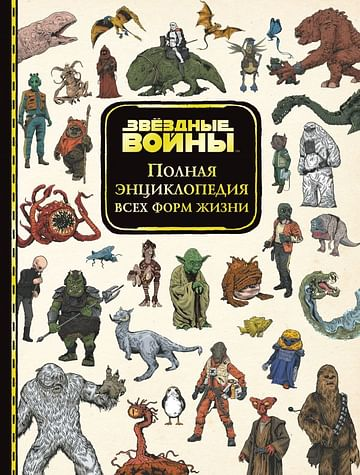 Звёздные Войны. Полная энциклопедия всех форм жизни Артикул: 75661 Эксмо