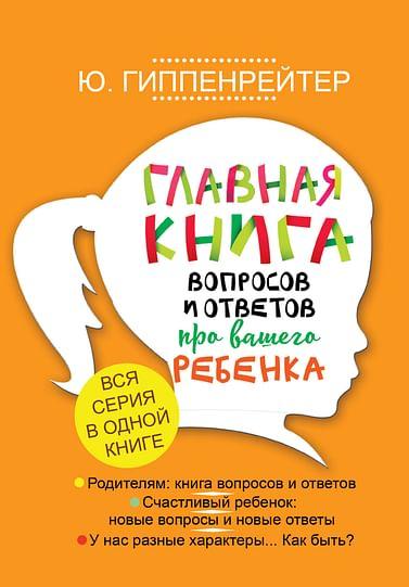 Главная книга вопросов и ответов про вашего ребенка Артикул: 40378 АСТ Гиппенрейтер Ю.Б.