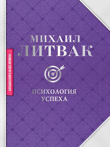 Психология успеха Артикул: 75856 АСТ Литвак М.Е.
