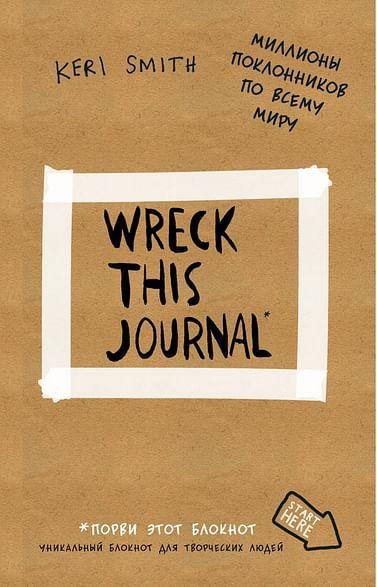 Уничтожь меня! Уникальный блокнот для творческих людей (лимитированная крафтовая обложка, русское на. Артикул: 2756 Эксмо Смит К.