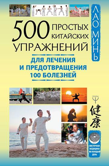 500 простых китайских упражнений для лечения и предотвращения 100 болезней Артикул: 76834 АСТ Минь Л.