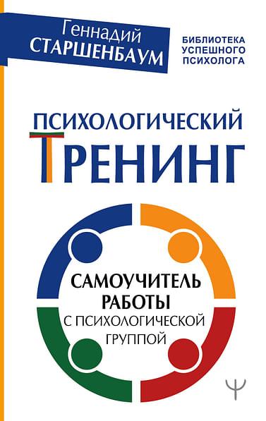 Психологический тренинг. Самоучитель работы с психологической группой Артикул: 84380 АСТ Старшенбаум Г.В.
