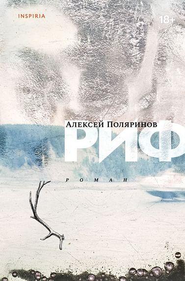 Риф Артикул: 93487 Эксмо Поляринов А.В.