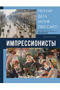 Импрессионисты Артикул: 93666 АСТ Мурашова Е.А.