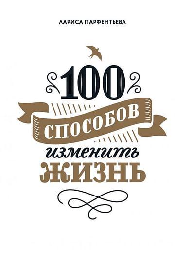 100 способов изменить жизнь. Часть первая Артикул: 105484 Эксмо Лариса Парфентьева
