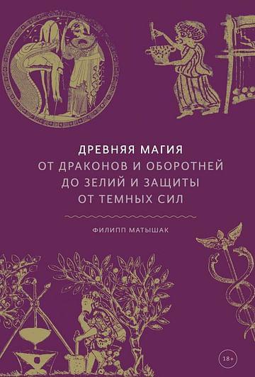 Древняя магия. От драконов и оборотней до зелий и защиты от темных сил Артикул: 105522 Эксмо Филипп Матышак