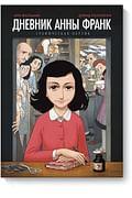 Дневник Анны Франк. Графическая версия Артикул: 105538 Эксмо Анна Франк, Ари Фоль