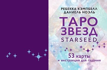 Таро звезд. Starseed. 53 карты и инструкция для гадания Артикул: 106109 АСТ Кэмпбелл Ребекка