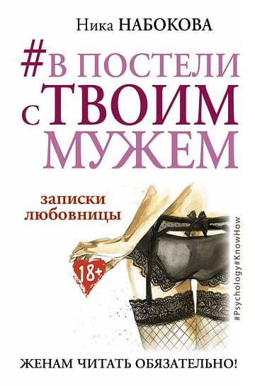В постели с твоим мужем. Записки любовницы. Женам читать обязательно! Артикул: 15256 АСТ Набокова Н.