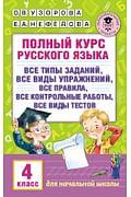 Полный курс русского языка. 4 класс Артикул: 49015 АСТ Узорова О.В.