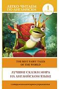 Лучшие сказки мира на английском языке. Уровень 1 Артикул: 106105 АСТ .