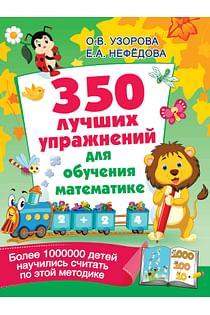 350 лучших упражнений для обучения математике Артикул: 106142 АСТ Узорова О.В.