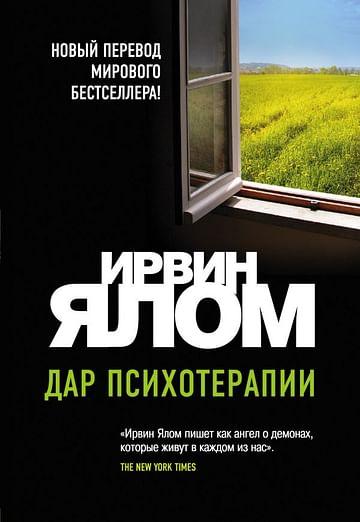 Дар психотерапии (новое издание) Артикул: 106243 Эксмо Ялом И.