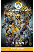 Overwatch: Антология. Том 1 (полная) Артикул: 106070 АСТ Брукс Р., Бернс М.,