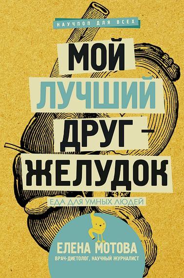 Мой лучший друг - желудок : еда для умных людей Артикул: 18690 АСТ Мотова Е.В.