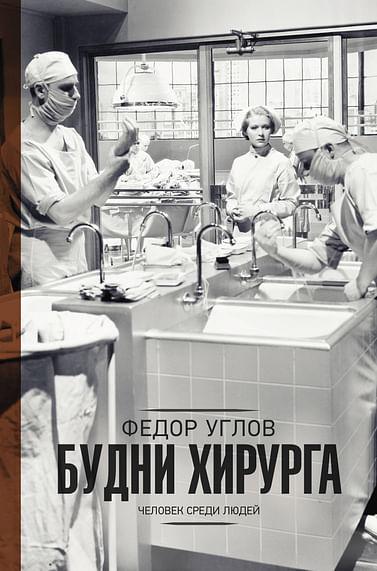 Будни хирурга Артикул: 51267 АСТ Углов Ф.Г.