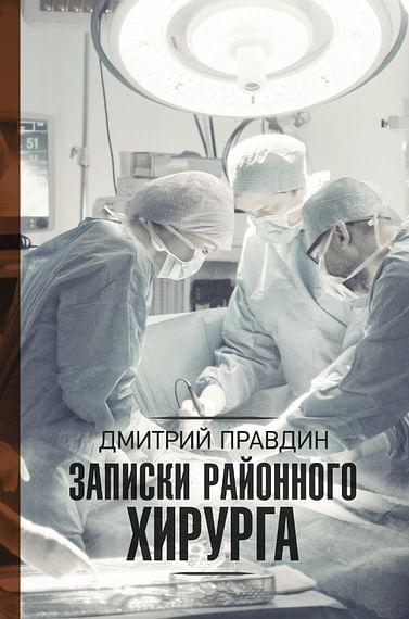 Записки районного хирурга Артикул: 60309 АСТ Правдин Дмитрий