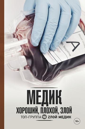 Медик. Хороший, плохой, злой Артикул: 59060 АСТ Панкрушова Е.В.
