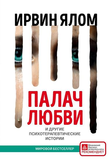 Палач любви и другие психотерапевтические истории Артикул: 106244 Эксмо Ялом И.