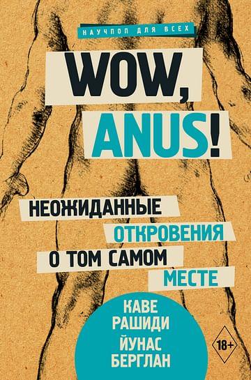Wow, anus! Неожиданные откровения о том самом месте Артикул: 62882 АСТ Рашиди К., Кине Берг