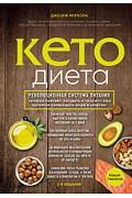 """Кето-диета. Революционная система питания, которая поможет похудеть и """"научит"""" ваш организм превраща Артикул: 49856 Эксмо Меркола Д."""