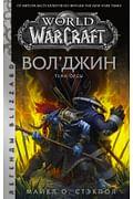 World of Warcraft: Вол'джин. Тени Орды Артикул: 101459 АСТ Стэкпол М.