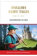 English Fairy Tales = Английские сказки Артикул: 106151 АСТ .
