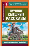 Лучшие смешные рассказы Артикул: 106165 АСТ .