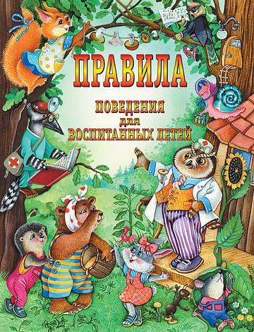 Правила поведения для воспитанных детей Артикул: 7851 АСТ Шалаева Г.П.