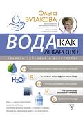 Вода как лекарство. Секреты здоровья и долголетия Артикул: 106072 АСТ Бутакова О.А.