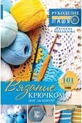 Вязание крючком: шаг за шагом Артикул: 7500 АСТ Михайлова Т.В.