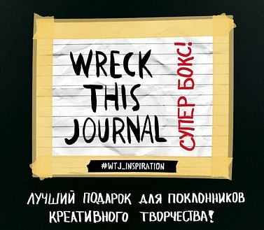 Комплект Супербокс Wreck This Journal. Подарочная коробка. Артикул: 11536 Эксмо