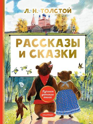 Рассказы и сказки Артикул: 106294 АСТ Толстой Л.Н.