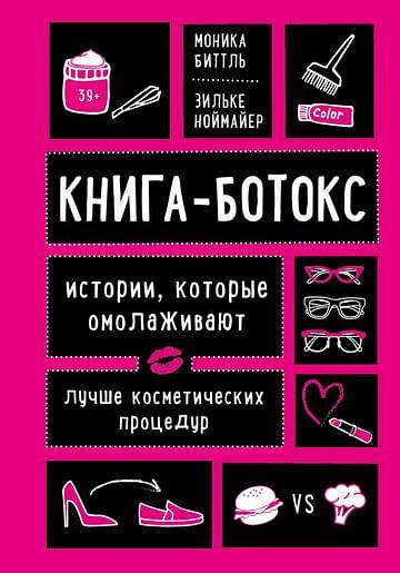 Книга-ботокс. Истории, которые омолаживают лучше косметических процедур Артикул: 52041 Эксмо Биттл М.
